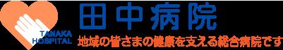 長野県伊那市の田中病院